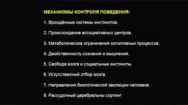 Слайд 1. Механизмы контроля поведения