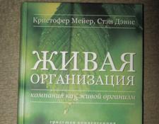 Книга Живая организация. Кристофер Мейер и Стэн Дэвис