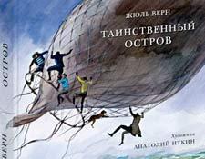 Книги Жюль Верна
