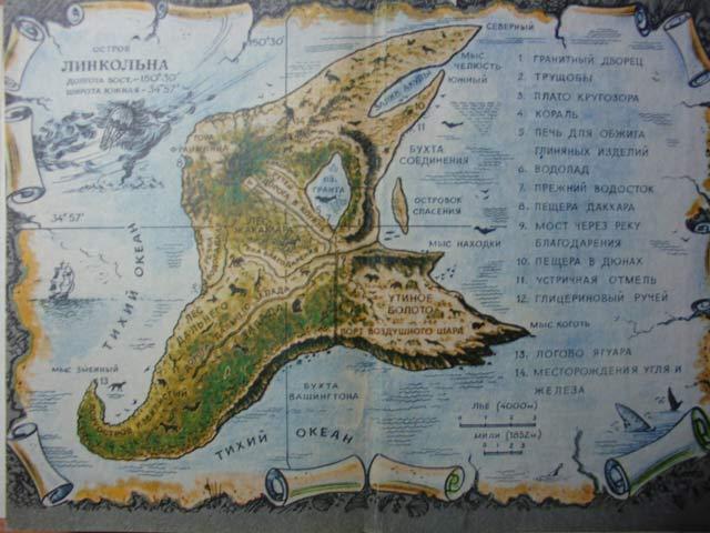 Книги Жюль Верна. Таинственный остров