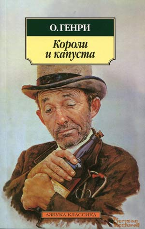Книги О Генри