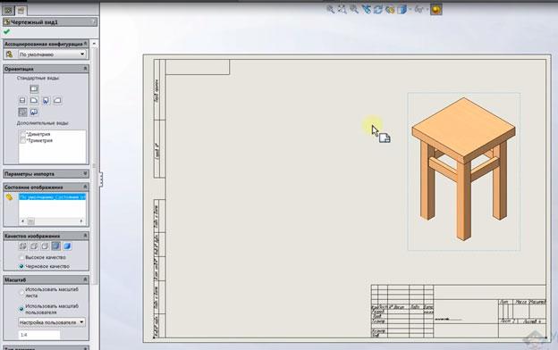Создаем файл чертежа и вставляем вид табурета