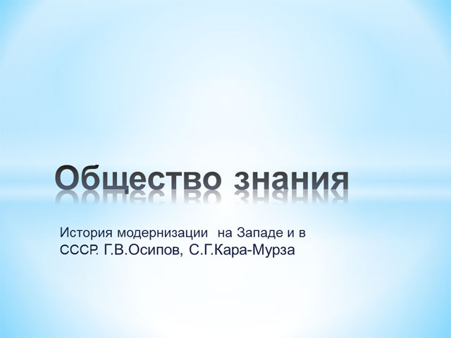 Общество знания. История модернизации на Западе и в СССР. Заголовок