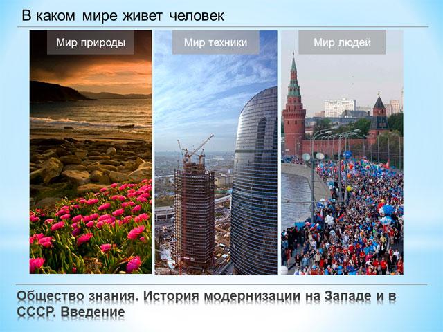 Общество знания. История модернизации на Западе и в СССР. В каком мире живет человек