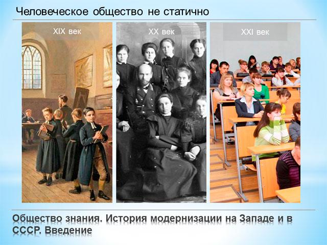 Общество знания. История модернизации на Западе и в СССР. Человеческое общество не статично