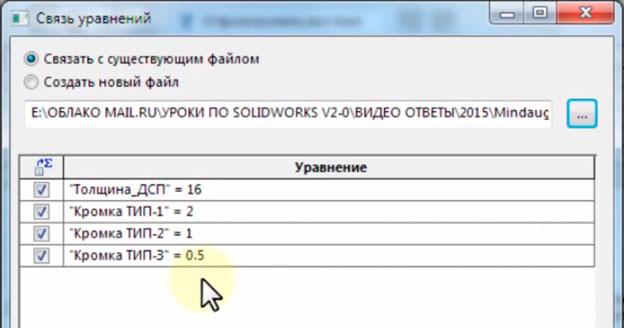 Связь уравнений. Теперь кодировка внешнего файла правильная