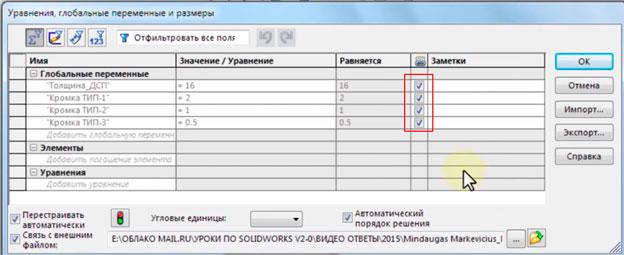 Чекбоксы внешних связей позволяют включать и <br /> отключать связь с внешним файлом
