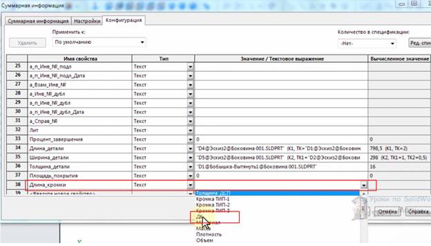 В свойства файла вписываем новое свойство
