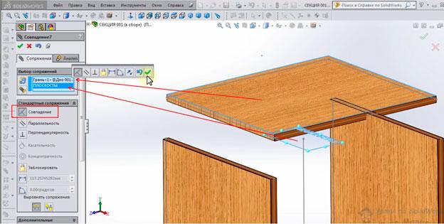 Задаем сопряжение Совпадение для верхней <br /> плоскости детали и Плоскость1