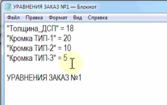 Редактируем текстовый файл