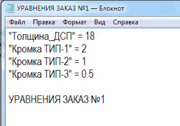 Снова редактируем текстовый файл