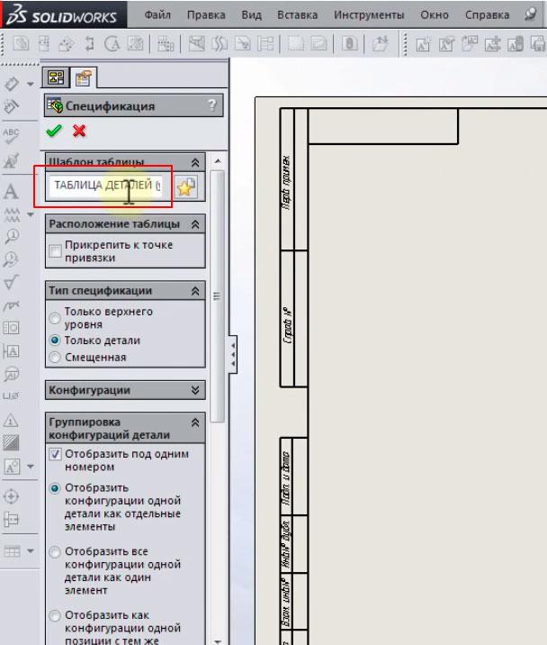 Параметры вставки для спецификации