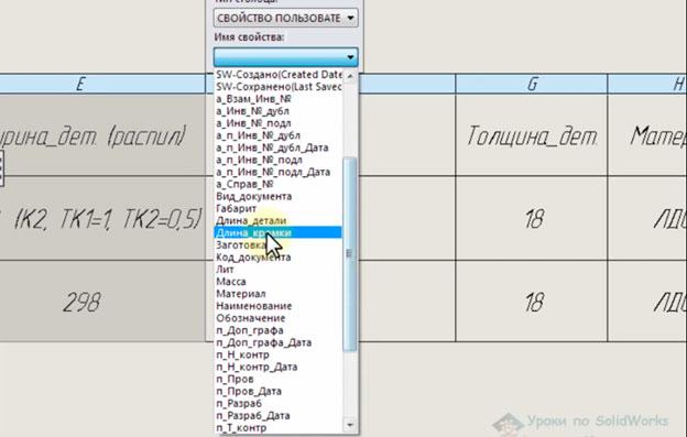 Выбираем параметр Длина_кромки