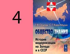 Общество знания. История модернизации на Западе и в СССР. Глава 4
