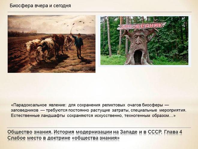 Общество знания. История модернизации на Западе и в СССР. Биосфера вчера и сегодня