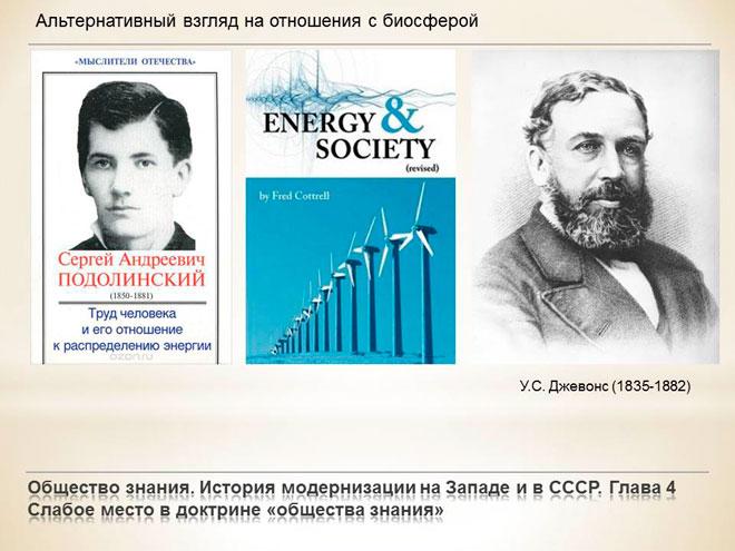 Общество знания. История модернизации на Западе и в СССР. Альтернативный взгляд на отношения с биосферой
