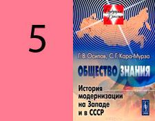 Общество знания. История модернизации на Западе и в СССР. Глава 5