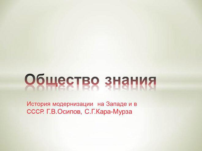 Общество знания. История модернизации на Западе и в СССР.