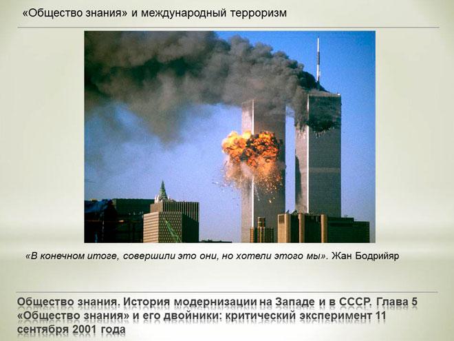 Общество знания. История модернизации на Западе и в СССР. Общество знания и международный терроризм.