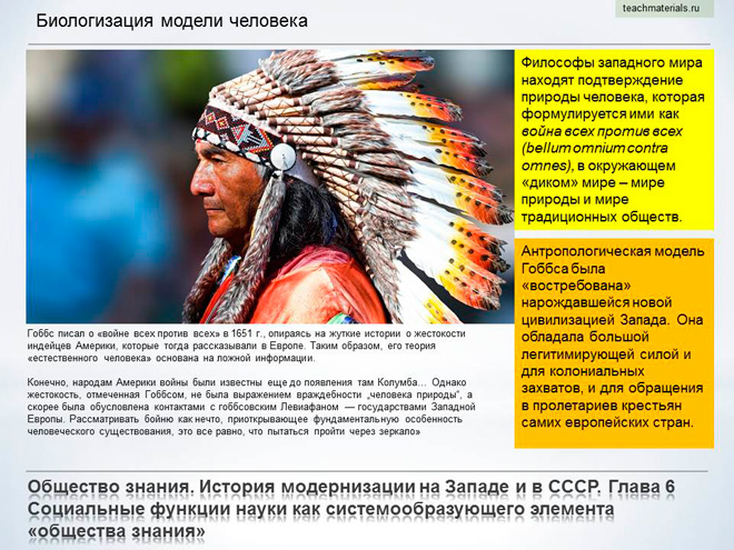 Общество знания. История модернизации на Западе и в СССР. Биологизация модели человека