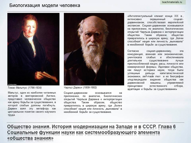 Общество знания. История модернизации на Западе и в СССР. Биологизация модели человека-2