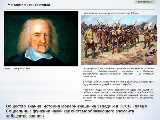 Общество знания. История модернизации на Западе и в СССР. Человек естественный Томаса Гоббса