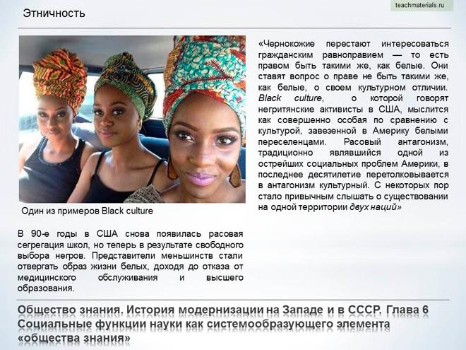 Общество знания. История модернизации на Западе и в СССР. Этничность-2