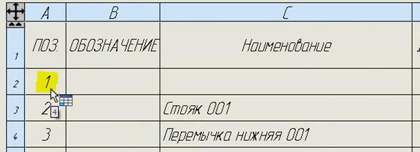 Сортировка таблицы. Нумерация строк