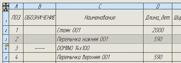 Сортировка таблицы