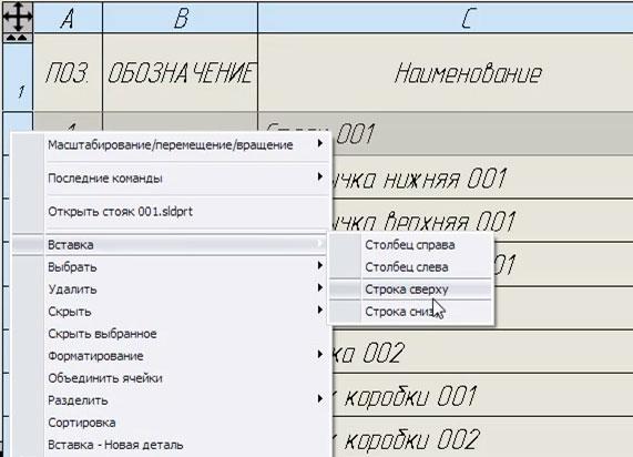 Сортировка таблицы. Вставка строки