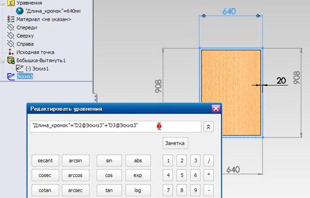 Нажимаем кнопку Уравнения на панели инструментов