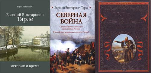 Книги Е. В. Тарле