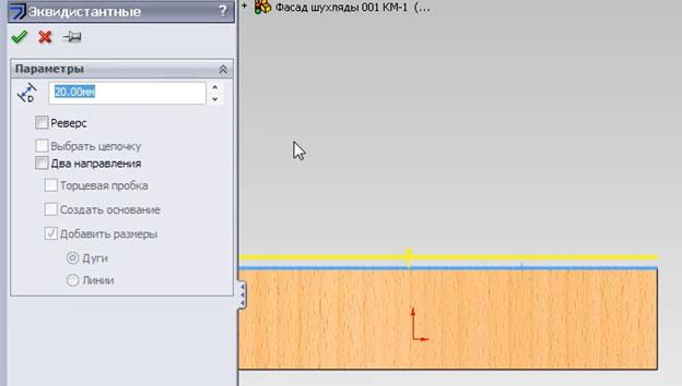 Выделяем кромку детали и на панели инструментов нажимаем на кнопку Смещение объектов.