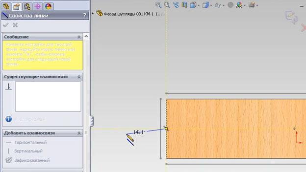Открываем модель шухляды фасада и создаем плоскость .
