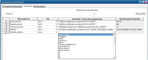 Вводим в таблицу еще один параметр – КРОМКА_ДЛИНА.