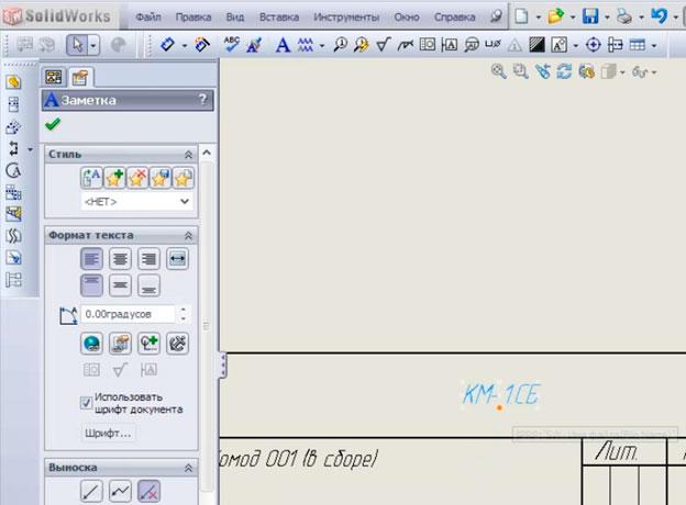 Заметка отображает автоматически имя файла модели.