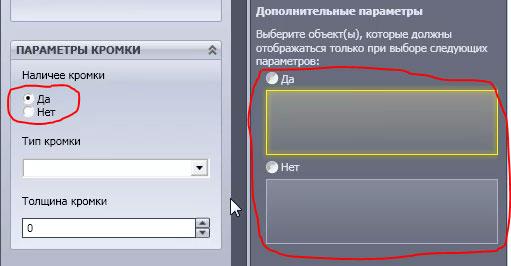 Настройка кнопки-переключателя