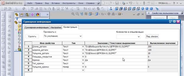 Создается обратная связь размеров детали с полями таблицы свойств