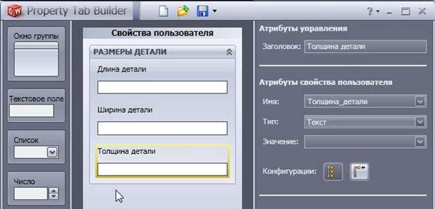 Добавляем текстовые поля Ширина детали и Толщина детали
