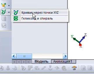 Команда Кривая через точки XYZ.