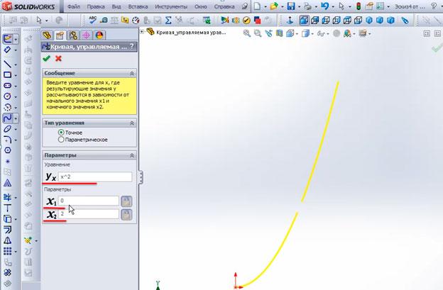Уравнение и аргументы заданы. Строится кривая.