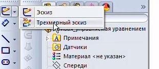 Запуск команды Трехмерный эскиз.